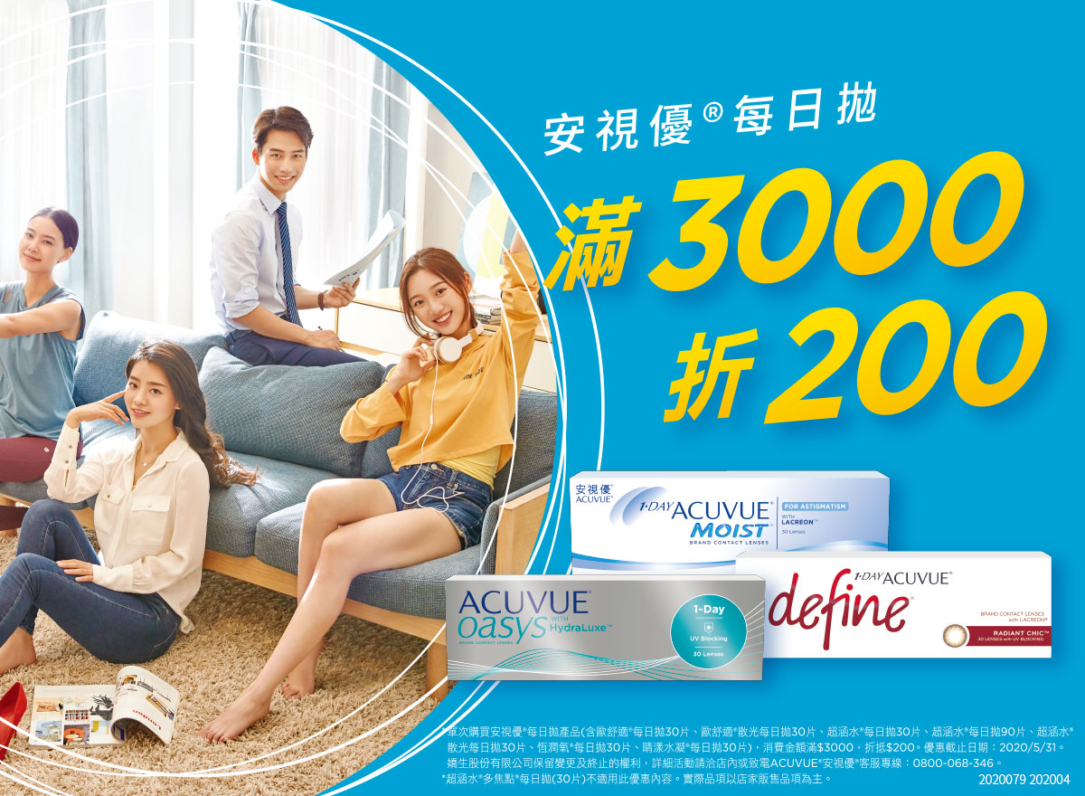acuvue-promotion-page-banner.jpg