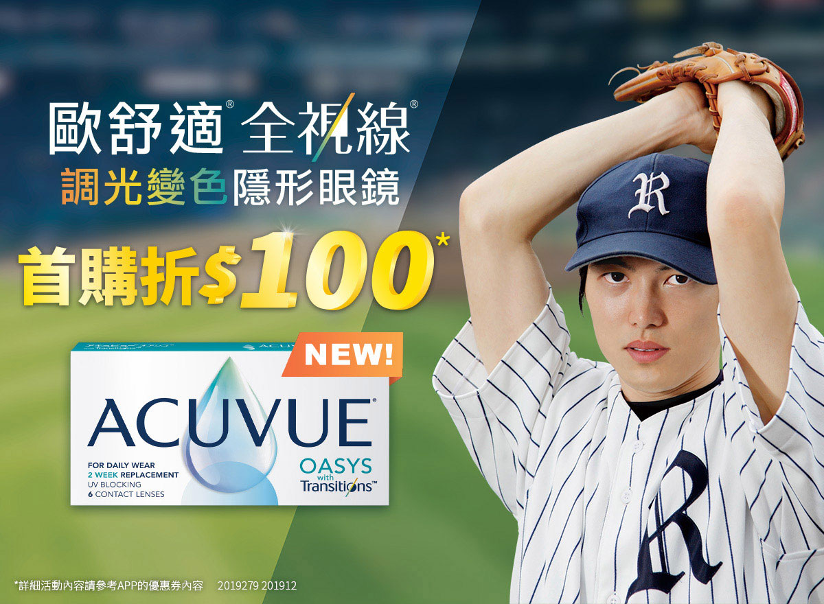 acuvue-transition-pb-banner.jpg