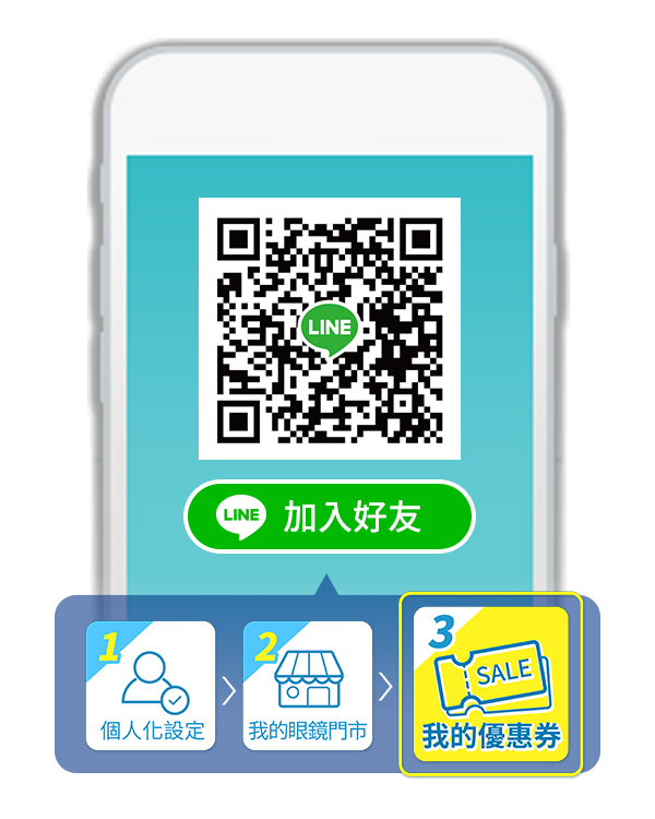 join line mobile