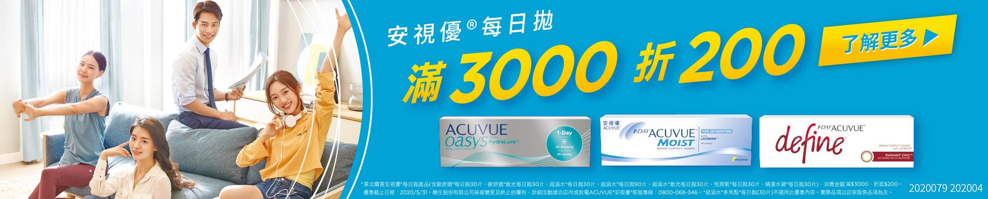 acuvue-promotion-banner.jpg