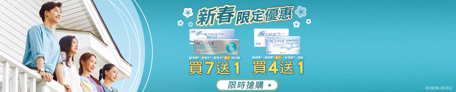 acuvue-promotion-homepage-banner.jpg
