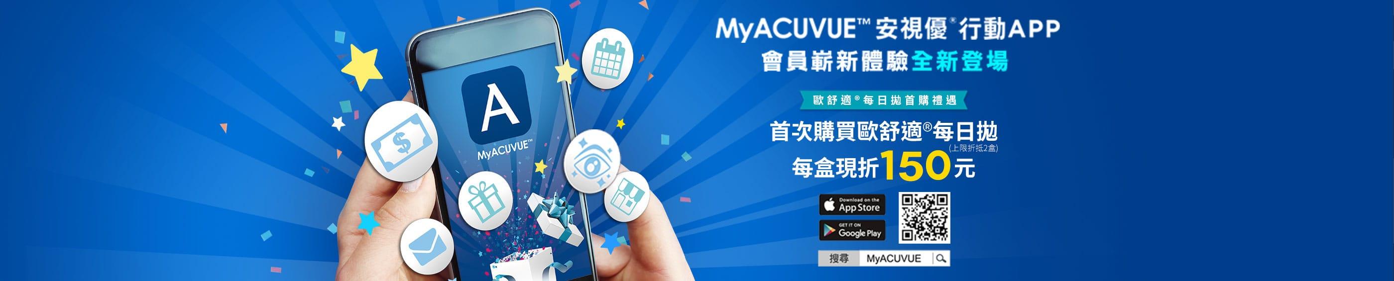 MyACUVUETM安視優®行動APP 會員嶄新體驗全新登場
